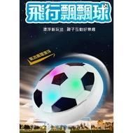 飛行飄飄球 臉書同款 寶貝球 飛行球 萬向球 懸浮足球 室內足球 電動懸浮 飛碟球 室內足球 燈光音樂