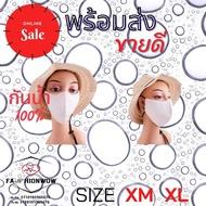 ผ้าปิดจมูก  (สีขาว M) 😷 กันน้ำ100% ♨️ มีช่องใส่แผ่นกรอง ปรับสายได้ ทรง 3D ซักซ้ำได้ สวมใส่สบาย ผ้าแฟชั่น