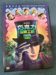 巧克力冒險工廠雙碟特別版DVD影片