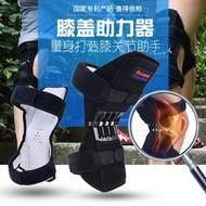 【現貨 免運】(一對)膝蓋助力器 膝蓋動力強化器 支撐膝蓋輔助 膝蓋省力 髕骨助力器 老寒腿護膝帶 老人腿部助力器