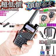超便宜對講機套餐 DR-33雙頻對講機+外接吸盤天線組+POBA頂級手持麥克風+原廠假電池 無線電套餐 無線電車隊套餐