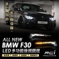 LED 導光 後視鏡 方向燈 BMW F30 F20 F22 E84 系列 原廠對應安裝