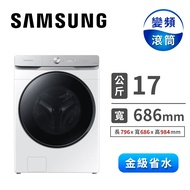 三星 SAMSUNG 17公斤洗脫烘滾筒洗衣機 WD17T6300GW/TW回函送 NEOFLAM陶瓷不沾鑄造鴛鴦鍋