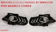 新店【阿勇的店】FORD 2014年~ 新MONDEO 日行燈 野馬款 日行燈白光 方向燈黃燈 MONDEO