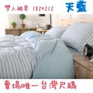 天竺棉床包 MUJI-無印風 天竺棉針織條紋床包四件組 全棉 全新 標準雙人床組 雙人床包 單人床包 天竺棉床包