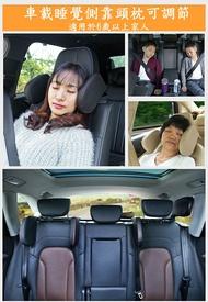 汽車睡覺側靠枕兒童頭靠護頸椎防撞U型頭枕支撐靠枕皮革靠枕活動式靠枕