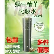 蝸牛精華化妝水120ml NATURE REPUBLIC SNAIL SOLUTION SKIN BOOSTER