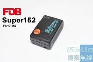 『光華順泰無線』SPA152L C-150 鋰電池 3200mAh C-450 RL-102 RL-402 S-145