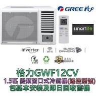 格力 - (包基本安裝) GWF12CV 1.5匹 變頻遙控窗口式冷氣機 (原廠3年保養)