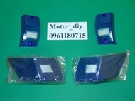 【motor_diy】偉士牌VESPA.PX150E.T5專用方向燈殼.(藍)...有反光片