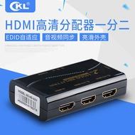 HDMI分配器1進2出 分屏器一分二 高清視頻分配器1分2 塑殼 HD92M 618購物節