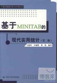 基於MINITAB的現代實用統計 第二版
