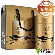 詠福 台灣茶賞嚴選坪林文山包種茶(特級台灣包種茶-90g*2)【MO0039】(SO0035)
