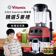 美國Vitamix全食物調理機E320 Explorian探索者(官方公司貨)-陳月卿推薦-紅-送TANITA料理秤等12好禮