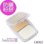 【ORIKS】無瑕防曬粉餅SPF50 PA+++ 12g