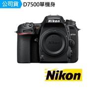 【Nikon 尼康】D7500 單機身 APS-C單眼 單眼相機 單眼 數位單眼 4K(公司貨)