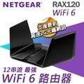 Netgear RAX120 夜鷹 AX6000 12串流 WiFi 6智能路由器(分享器)