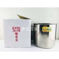 304#附蓋糖水筒 20cm 不鏽鋼糖水桶 無手提糖水桶 冰桶 湯桶 奶茶桶 飲料桶(依凡卡百貨)