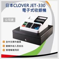 【Clover】日本 JET-330 電子式收銀機(/A330/sharp xe-a102)