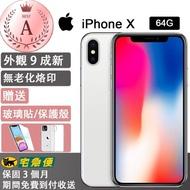 【Apple 蘋果】iphone X 64G 5.8寸 9成5新(福利品贈送玻璃保護貼)