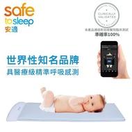 Safe To Sleep 美國SafeToSleep 嬰兒呼吸監控床墊