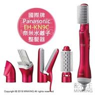 日本代購 空運 2019新款 Panasonic 國際牌 EH-KN9C 奈米水離子 整髮器 梳子吹風機 國際電壓