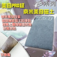 e系列奈米美容磁土擦拭布(手套型)