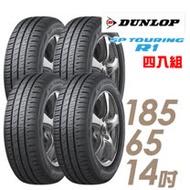 【DUNLOP 登祿普】SP TOURING R1 SPR1 省油耐磨輪胎_四入組 185/65/14(適用於 Tierra 等車型)