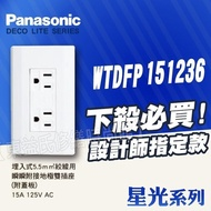 WTDFP151236雙插座附接地 附蓋板《5.5絞線、電鍋專用》松下 星光 Panasonic國際牌開關插座【東益氏】