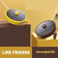 Joyoung กระทะ Colletion LINE FRIENDS