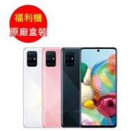福利品_Samsung GALAXY A71 (4G) -全新未使用