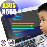 ® EZstick ASUS X555 X555LF X555LB X555LN X555LD 防藍光螢幕貼 靜電吸附