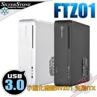 PC PARTY  銀欣 SilverStone FTZ01 黑/銀白 ITX小機殼 USB3.0