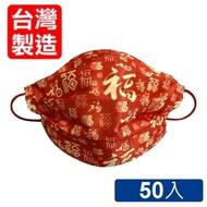 【星業】新年福字-三層含熔噴布防護口罩50片組(台灣製造)