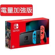 任天堂 Nintendo switch 主機 紅藍 黑灰 新版 全新台灣公司貨 電量加強版 電力加強版 健身環大冒險