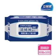 【立得清】酒精擦濕巾90抽/10包入(採用食品級酒精)