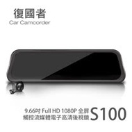 復國者 S100 9.66吋Full HD 1080P全屏觸控流媒體後鏡超廣角電子高清後視鏡前後雙鏡行車記錄器