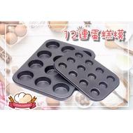 12連蛋糕模 / 乳酪球模具 / 不沾蛋糕模 / 烘培工具 / 馬芬蛋糕模具