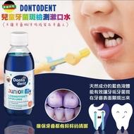 【德國 DONTODENT】 兒童牙菌斑檢測漱口水 200ml
