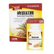 WEIDER 威德 納豆紅麴 120粒