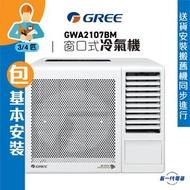 Gree 格力 - GWA2107BM( 包基本安裝)(3/4匹) 窗口式冷氣機