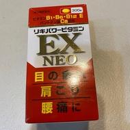 現貨。米田-合利他命 EX-NEO 300錠
