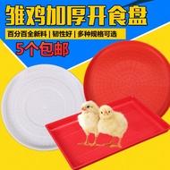 超讚❤qianqing8雞料桶 雛雞雞飼料盤 雞開食盤 雞飼料桶盤 雛雞飼料桶 喂雞食槽