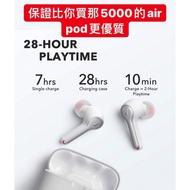 【台灣現貨】白色Anker Soundcore Liberty air 2 真無線降噪藍牙耳機 /非AIRPODS
