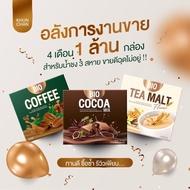 3 กล่อง ฟรีแก้ว  BIO COCOA MIX  COFFEE  TEA MALT 3รสชาติคละได้