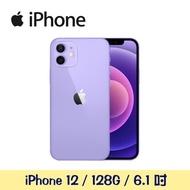 Apple iPhone 12 128G 紫色【贈玻璃保貼+保護套】