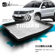 9At【3D立體防水托盤】福斯VW 2016年9月~TIGUAN㊣台灣製 後車箱墊 行李箱墊 行李箱防水墊 後廂置物盤
