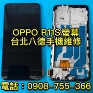 台北【八德手機維修】螢幕適用OPPO R11S 手機螢幕 液晶總成 鏡面玻璃 現場維修 手機螢幕維修