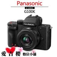 Panasonic G100K 12-32mm 公司貨 G100 隨貨送原廠包