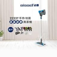 【美國 Bissell 必勝】Slim Steam 多功能手持地面蒸氣清潔機(2233T)